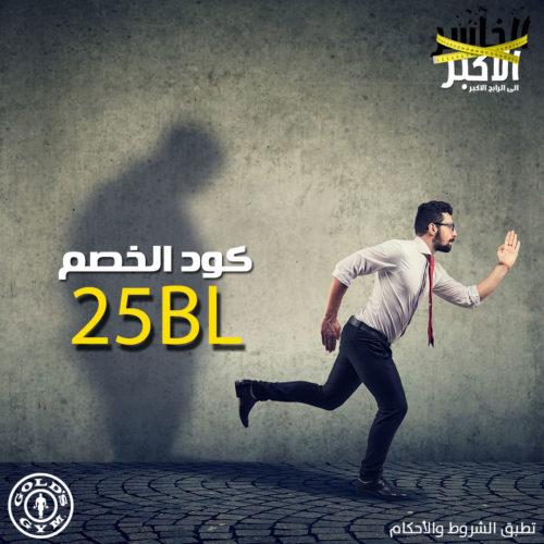 Biggest Loser, Biggest Winner – Riyadh