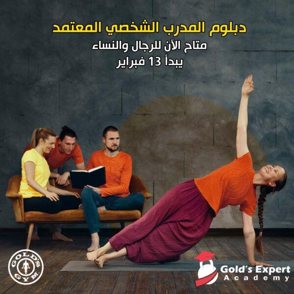 Gold's Expert Academy