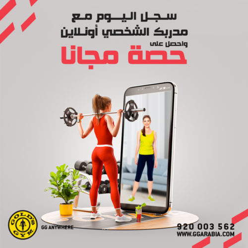 Gold's Gym Anywhere