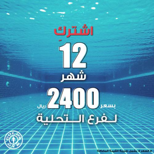 Tahliya Membership For Ladies